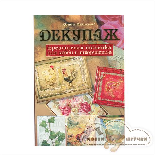 Книга: Декупаж, О. Вешкина