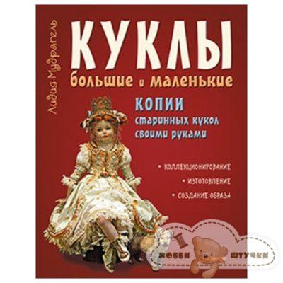 Книга: Куклы большие и маленькие (Лидия Мудрагель)