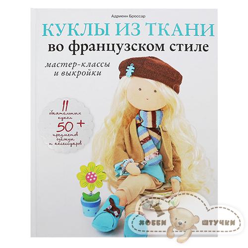 Книга: Куклы из ткани во французском стиле. А.Броссар