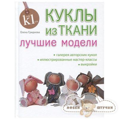 Книга: Куклы из ткани. Лучшие модели. Е. Гриднева