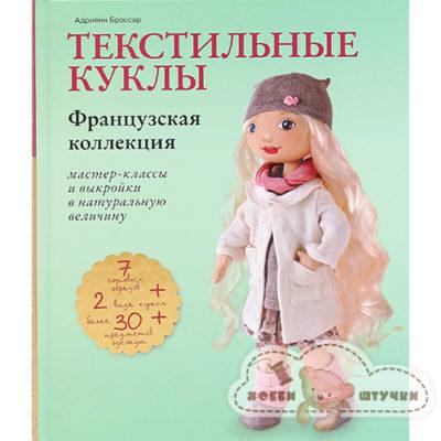 Книга: Текстильные куклы. Французская коллекция. А.Броссар