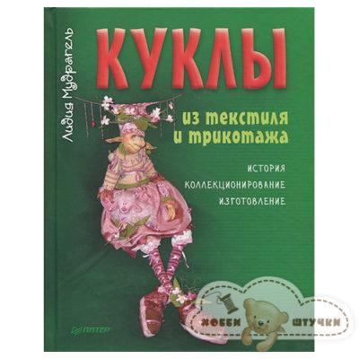 Куклы из текстиля и трикотажа. История, коллекционирование, изготовление. Л. Мудрагель