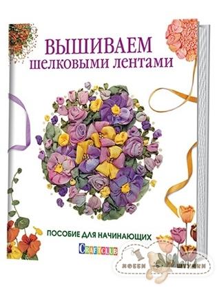 Книга: Вышиваем шелковыми лентами