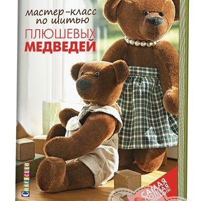 Книга: Мастер класс по шитью плюшевых медведей