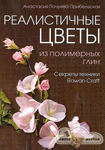 Книга: Реалистичные цветы из полимерных глин (А.Почуева-Прибельская)