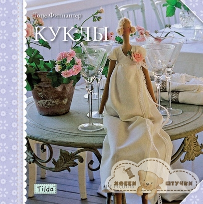 Книга. Игрушки-Тильды. Куклы, мягкая обложка, 48 стр.